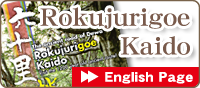 Rokujuri-goe Kaido For English